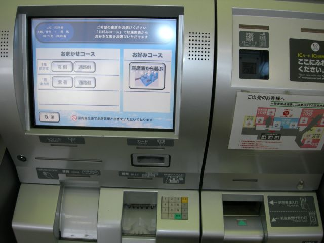 Pass Printing Machine Print The Boarding Pass